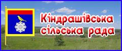 Кіндрашівська сільська рада  Куп'янського району Харківської області