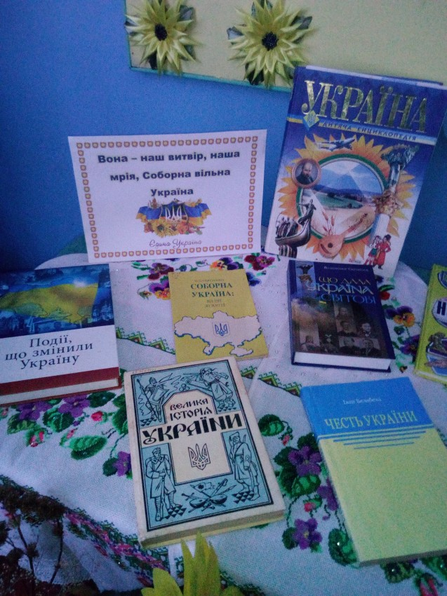 """Альбом: """"Вона - наш витвір, наша мрія, Соборна вільна Україна"""""""